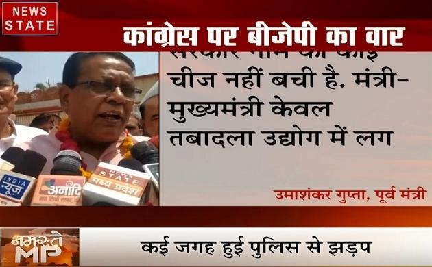 Madhya pradesh: मध्य प्रदेश में BJP ने घंटा बजाकर किया 'घंटानाद आंदोलन', कई नेता गिरफ्तार