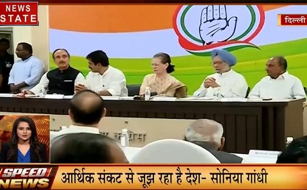 MP Speed News: AICC में होगी मुख्यमंत्रियों की बैठक, आर्थिक संकट को लेकर सोनिया गांधी का बड़ा बयान, देखें देश दुनिया की खबरें