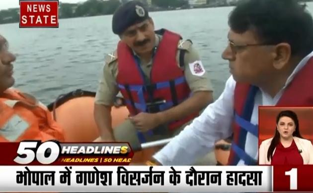 50 Headlines: भोपाल में गणेश विसर्जन के दौरान 11 लोगों की मौत, MP में भारी बारिश का कहर, देखें 50 खबरें