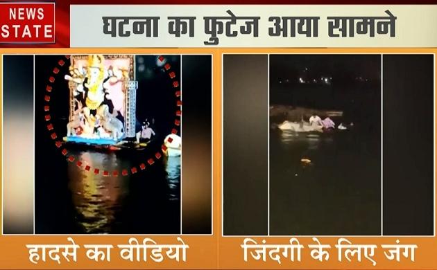 Madhya pradesh: देखिए गणपति विसर्जन के दौरान हुए हादसे का वीडियो, मदद के लिए छटपटाते रहे लोग