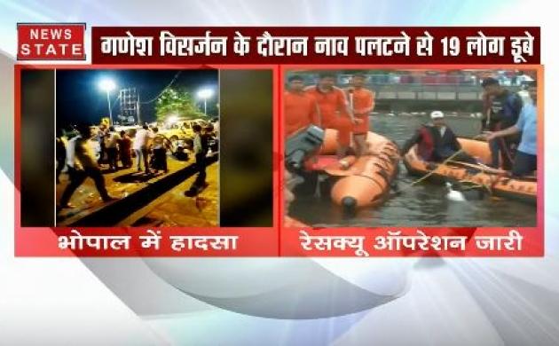 मध्य प्रदेश: गणेश विसर्जन के दौरान पलटी नाव, 11 लोगों की मौत, 4 लापता