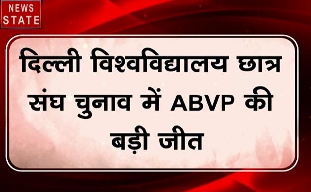 4 बजे 40 खबर: DU छात्र संघ चुनाव में ABVP ने जीती 3 सीट,देखें कैंपस के अंदर जश्न