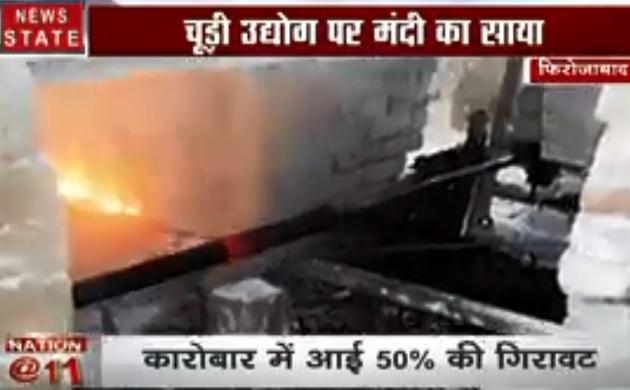 Uttar pradesh: आर्थिक मंदी की वजह से फिरोजाबाद के चूड़ी उद्योग पर मंडराया खतरा
