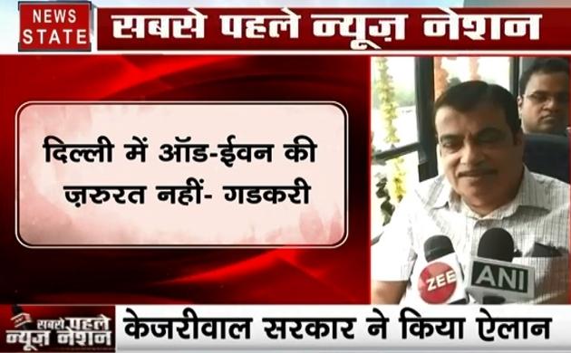 Delhi: दिल्ली में फिर लागू होगा ODD-EVEN, नितिन गडकरी ने कहा इसकी जरूरत नहीं है