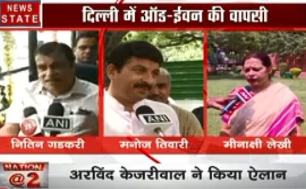 Delhi: केजरीवाल के ODD-EVEN फार्मूला को मनोज तिवारी ने बताया चुनावी स्टंट