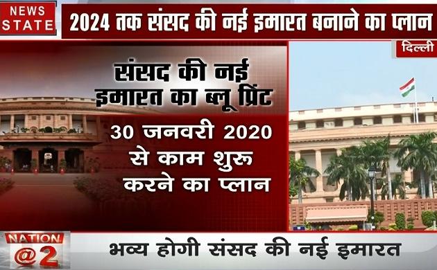 Delhi: 2024 तक संसद की नई इमारत बनाने का प्लान, देखिए कैसी होगी नई इमारत