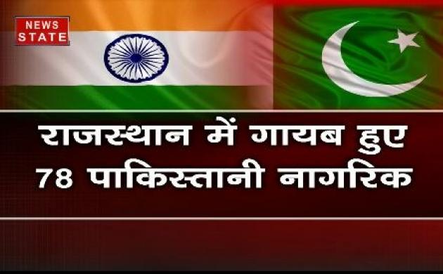 राजस्थान से गायब हुए 78 पाकिस्तानी, खोज में जुटी खुफिया एजेंसियां
