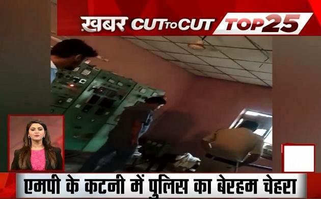 Khabar Cut To Cut: .सिद्धार्थनगर में पुलिसवालों का खौफनाक चेहरा, कटनी पुलिसवालों ने की युवक की पिटाई, देखें देश दुनिया की खबरें
