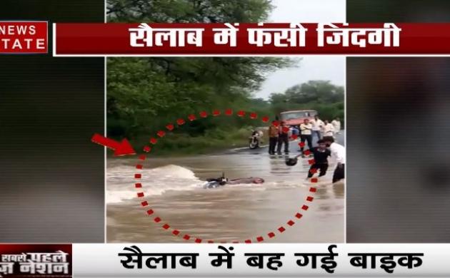 मध्य प्रदेश: तेज बारिश और सैलाब ने बढ़ाई लोगों की परेशानी, एक गलती से फंसी जान