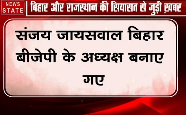 संजय जायसवाल बिहार बीजेपी के अध्यक्ष बनाए गए, सतीश पुनिया राजस्थान के
