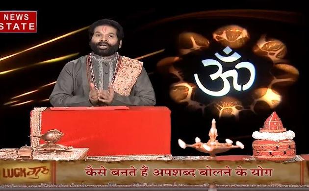 Luck Guru: जानिए सितबंर का दिन कैसा रहेगा आपके लिए, कैसे बनते हैं अपशब्द बोलने के योग