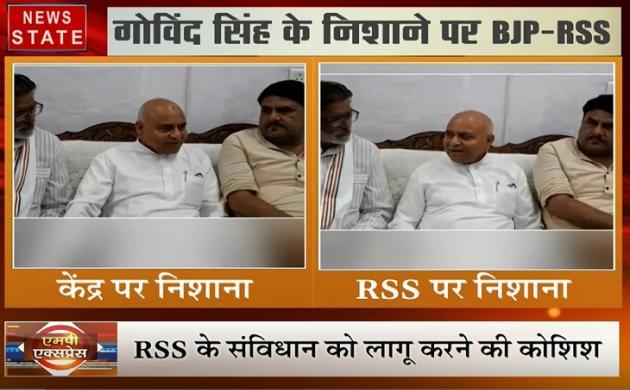 MP Express: मंत्री गोविंद सिंह के निशाने पर BJP-RSS, बोेले- संविधान बदलने की हो रही तैयारी