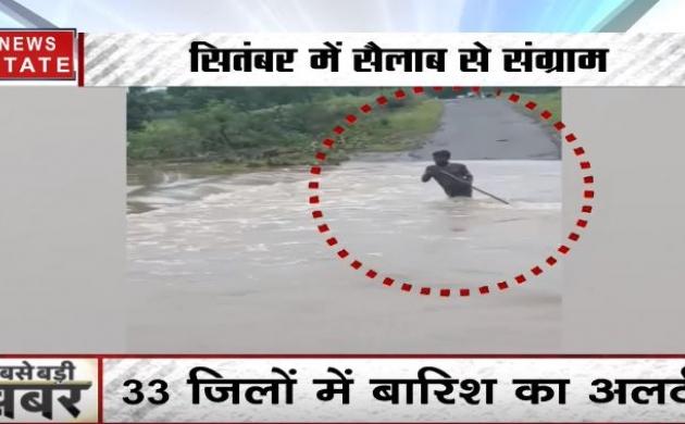 मध्य प्रदेश: कई शहरों में भारी भारिश और बाढ़ का कहर, सैलाब में डूबे कई इलाके