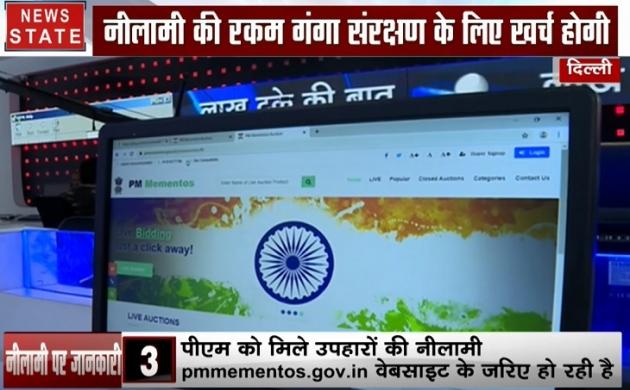 PM मोदी को मिले तोहफे की नीलामी के बारे में जानें पूरी डिटेल यहां, PMMEMENTOS.GOV.IN पर हो रही नीलामी