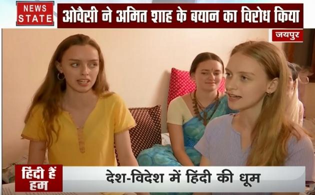 जयपुर में हिंदी सीख रहे विदेशी, देश-विदेश में हिंदी की धूम, कई देशों में हिंदी के मुरीद