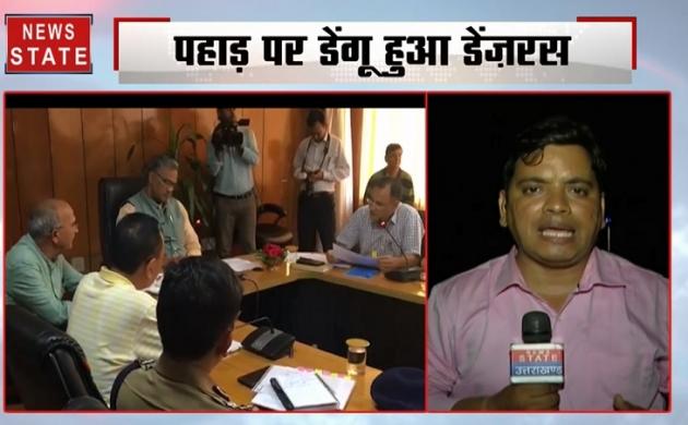 पहाड़ समाचार: डेंगू के हालात पर सीएम ने ली बैठक, बोले- रविवार को भी अस्पतालों में मौजूद रहें डॉक्टर
