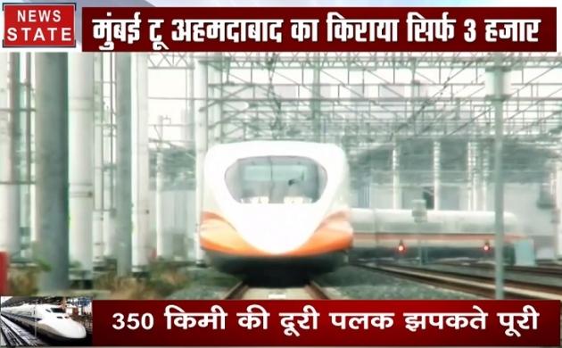 भारत आएगी बुलेट रानी, 350 किमी की दूरी पलक झपकते पूरी, आम आदमी की सवारी बनेगी बुलेट ट्रेन