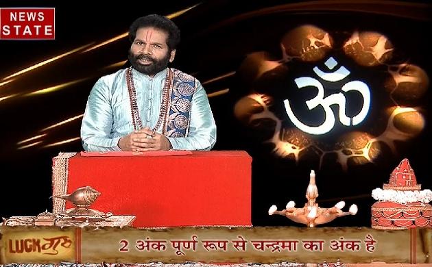 Luck Guru: आज के राशिफल के साथ जानें मूलांक 2 वाले लोग कैसे होते हैं और उनकी क्या विशेषता है