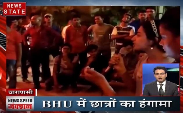 News Speed जंक्शन: BHU में छात्रों का हंगामा, काला नाग देख छात्रों में हड़कंप, देखें बड़ी खबरें