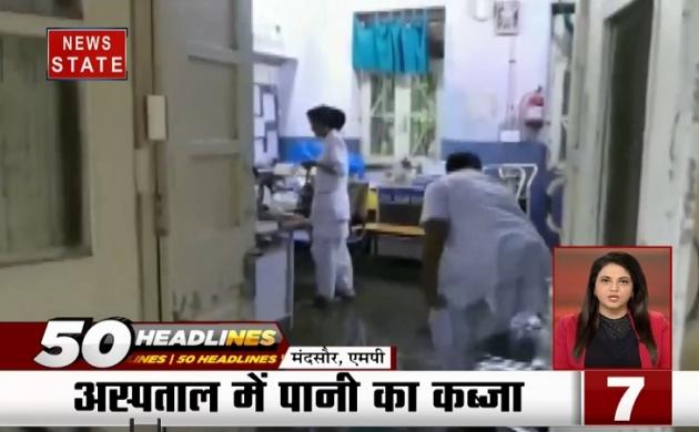 50 Headlines: मध्य प्रदेश में आसमानी आफत, अस्पताल हुआ पानी-पानी, देखें 50 खबरें