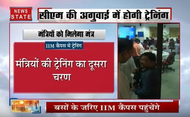 IIM लखनऊ में आज मंत्रियों को मिलेगा मंत्र, CM योगी की अगुवाई में होगी ट्रेनिंग
