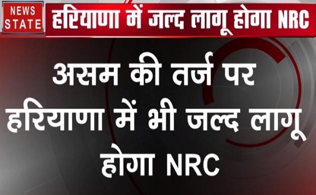 CM मनोहर लाल खट्टर बोले- असम की तर्ज पर हरियाणा में भी जल्द लागू होगा NRC
