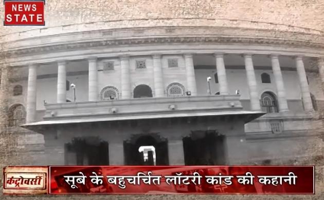 MP Controversy: एक लॉटरी जिसने डुबोई अर्जुन सिंह की नैया, कांग्रेस सरकार पर धब्बा लगाने वाला कांड