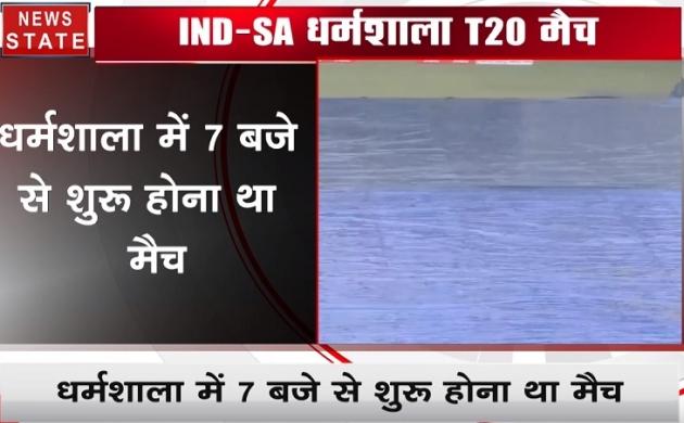 बारिश की वजह से देरी से शुरू होगा पहला T 20,  7 बजे से शुरू होना था मैच