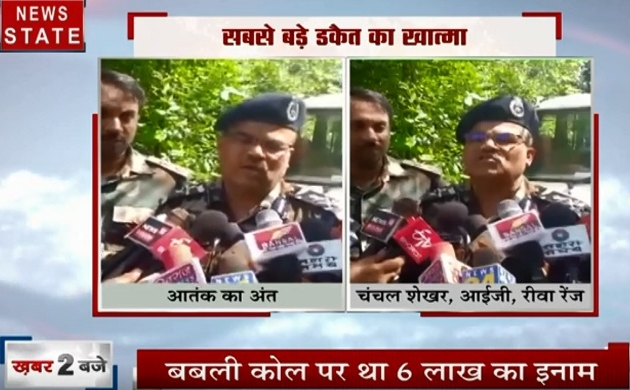 Madhya pradesh: कुख्यात डकैत बबली कोल को पुलिस ने मुठभेड़ में मार गिराया