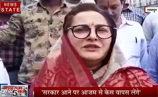 Uttar pradesh:अखिलेश यादव पर जया प्रदा का बड़ा हमला, बोलीं- जब आजम खान ने अत्याचार किए तब क्यों...