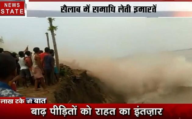 लाख टके की बात: देखे कैसे बाढ़ से बदहाली का सितम झेल रहा है आधा हिंदुस्तान