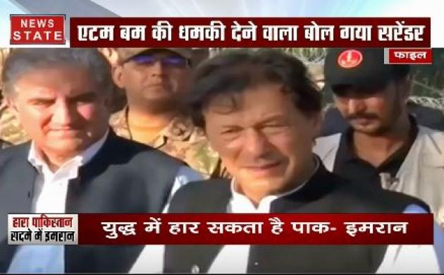 हिंद के पराक्रम से डरा पाकिस्तान, सरेंडर को मजबूर हुए इमरान खान