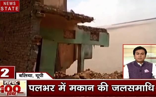 100 News: गंगा में समा गया 2 मंजिला मकान, बलिया में सैलाब का रौद्र रूप, देखें 100 खबरें