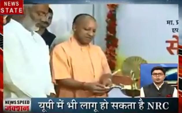 Speed News: PM मोदी की जिंदगी पर प्रदर्शनी, यूपी में लागू हो सकता है NRC, देखें प्रदेश की खबरें