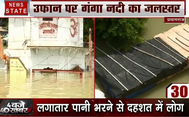 4 बजे 40 खबर: बाढ़ से डूबा पीएम मोदी का संसदीय क्षेत्र वाराणसी, गलियों में चल रही नाव