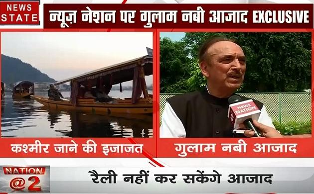 Delhi: गुलाम नबी आजाद को जम्मू-कश्मीर जाने की इजाजत,देखें Exclusive Interview