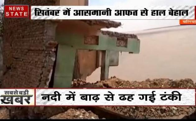 बलिया में गंगा के रौद्र रूप ने मचाई भारी तबाही, कई घरों ने ली जल समाधि