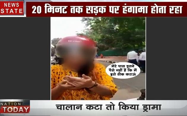 Delhi: देखें चालान कटने पर लड़की का हाई वोल्टेज हंगामा