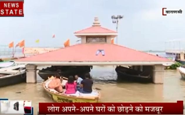 Uttar pradesh: देखिए वाराणसी में जल प्रलय
