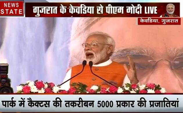 Happy Birthday Pm Modi: अपने भाषण के अंत में 'नर्मदे नर्मदे' का जयकारा लगाया
