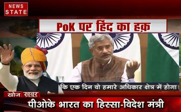 PoK पर हिंद का हक, विदेश मंत्री एस. जयशंकर बोले- PoK पर एक दिन कब्जा पाएंगे