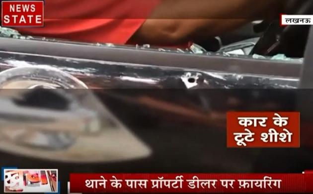 Uttar pradesh: देखिए कैसे स्कूली बच्चों के सामने बदमाशों ने किया प्रॉपर्टी डीलर का मर्डर