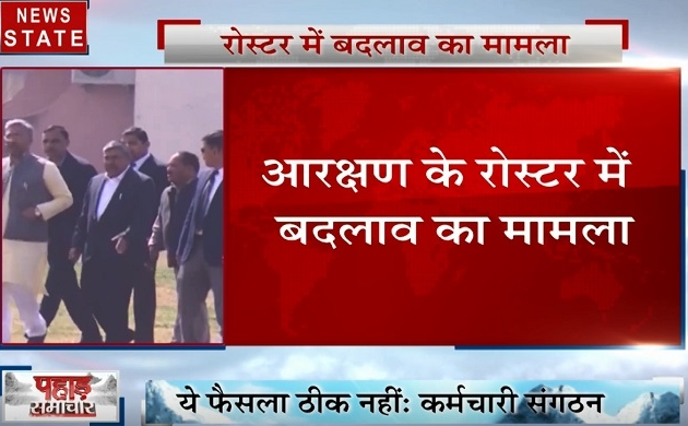 Uttarakhand: आरक्षण के रोस्टर में बदलाव का मामला, सरकार को झेलना पड़ रहा है विरोध