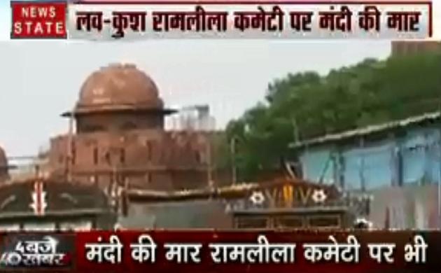 Delhi Alert: देश भर में रामलीला की तैयारियां शुरू, मंदी की मार रामलीला कमेटी पर भी