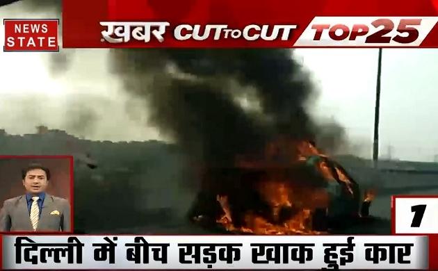 Khabar Cut To Cut: दिल्ली में चलती कार बनी आग का गोला, आंध्र प्रदेश में बाढ़ का कोहराम