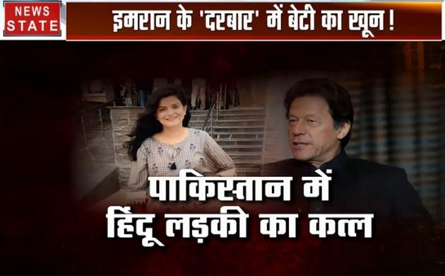 Khalnayak : पाकिस्तान में हिंदू लड़की का कत्ल, इमरान के 'दरबार' में बेटी का खून