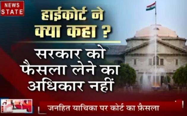 Uttar pradesh: योगी सरकार को हाईकोर्ट से झटका, 17 OBC जातियों को SC में शामिल करने के फैसले पर लगाई रोक