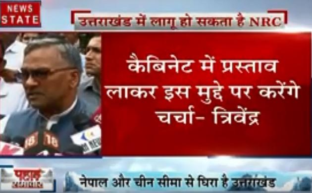 Uttarakhand: राज्य में लागू किया जा सकता है NRC- CM त्रिवेंद्र सिंह रावत