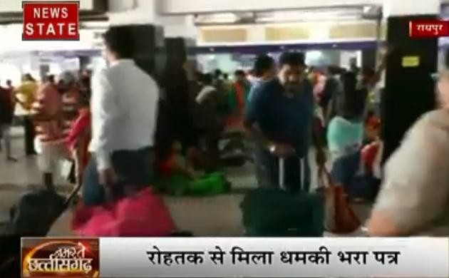Chhattisgarh: कई रेलवे स्टेशनों को उड़ाने की धमकी, किए गए सुरक्षा के पुख्ता इंतेजाम
