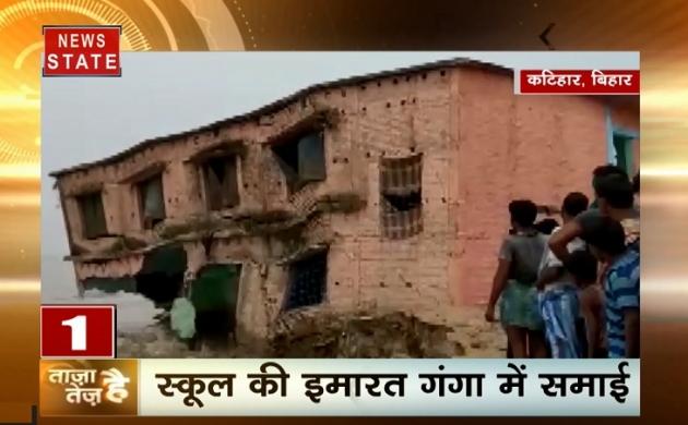 ताजा है तेज है: स्कूल की इमारत गंगा में समाई, शुरूहोगी पहली प्राइवेट ट्रेन, देखें देश दुनिया की खबरें